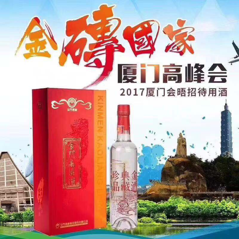 金门高粱酒-典藏珍品红金龙56度(2013年)